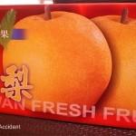 [試吃] 皇柿出品!來自南投梨山的大雪梨