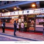 [香港美食] 澳門茶餐廳 (尖沙咀)