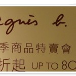 [敗家] agnis b 的年終特賣會