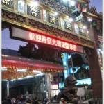 台中豐原慈濟宮廟東小吃一遊