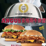 今日午餐:漢堡王 Angus 總匯安格斯牛排堡
