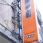 捷運市府站新鮮好吃的火鍋店:饌神