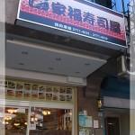 東區平價美味壽司‧家福壽司屋