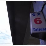 夏季台東鐵道之旅