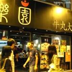 香港旺角:樂園牛丸大王
