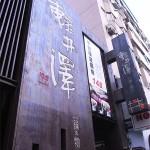 台中美食:輕井澤,鍋の物