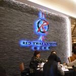 桃園美食:紅舍泰式料理 (台茂分店)