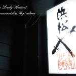 最好吃的鰻魚飯,在濱松屋