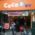 COCO 冬季嚴選飲品,好康優惠活動