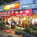 內湖美食:新家園客家菜川菜小館