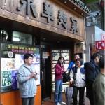 香港灣仔:永華麵家,雲吞麵的好滋味