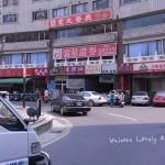 北港美食:意文餐廳