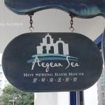 太平洋翡翠灣:愛情海溫泉館