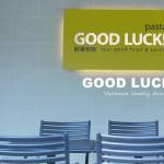 內湖美食:GOOD LUCK!! 好運餐廳,給我好運!