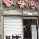 香港美食中環:大班樓