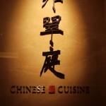 北投麗禧溫泉酒店:雍翠庭下午茶