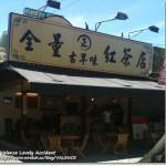 台南小吃:全量紅茶,喝的健康又安心