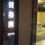 麗禧溫泉酒店公共設施:貴賓廊、健身房