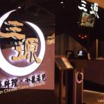 三源中華料理。ATT4FUN 店 – 信義區美味精緻餐點