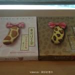 日本東京旅遊最熱門的伴手禮:東京芭奈奈-動物紋 (豹紋、長頸鹿紋、貓紋)