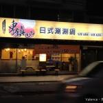 便宜好吃的涮涮鍋:東鎮巴巴日式涮涮鍋 (天母店)