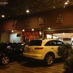 台南古早味辦桌菜:阿霞飯店