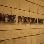 日本大阪五日遊。Day1 神戶波多比亞飯店 KOBE PORTOPIA HOTEL