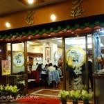 雞家莊。台北必訪的老味道台菜餐廳