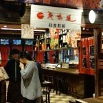 串味道。平價日式串燒美味 @ 內湖大直大食代旗艦店 (已撤櫃)