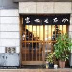 東京最熱門日式甜點:空也もなか。最中