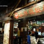 谷林鐵板燒,郵局的復古風裝潢@大食代大直旗艦店
