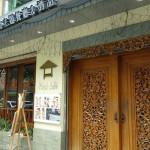 [台北大直] 慵懶的峇里島主題餐廳 kopi bale