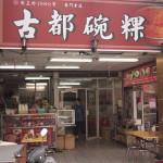 王建民愛吃的台南小吃:【古都碗粿】