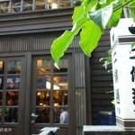台北日式建築咖啡館│二條通1號。綠島小夜曲