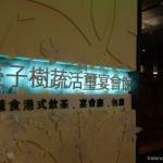 高雄夢時代。棗子樹蔬活璽宴會館