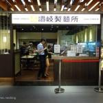 松山火車站美食:讚岐製麵所