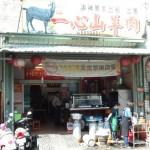 台南新化美食。一心山羊肉