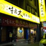 牛老大台北八德店,每日現宰台灣牛的滋味