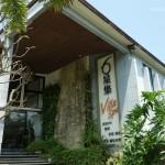 新竹六星集Villa SPA~不用出國也可享受巴里島風度假SPA