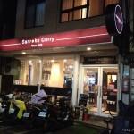 [天母美食] 來自日本的山麓咖哩 Sanroku Curry