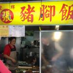 [台北美食] 老牌張豬腳 – 入味又好吃