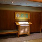 六福皇宮祇園日式料理餐廳,精緻美味吃到飽