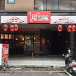 蘆洲美食-鵝媽媽鵝肉小吃店