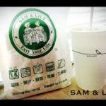捷運南京復興站巷內吃不膩的早餐:山姆&莉莉 (SAM & LILY)