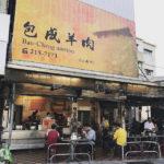 台南早餐之旅:包成羊肉 & 阿堂鹹粥