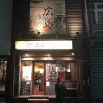 台北美食。廣島燒 – 民權西路站巷內