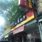 [內湖上班族午餐] 梁社漢排骨飯