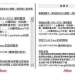 [分享] NewsGator 聯播字體的設定