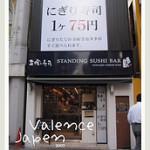 東京日光。立食い壽司