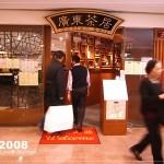 [香港美食] 廣東茶居 @ 海港城